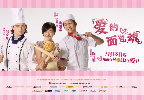 The Soul of Bread Movie Poster, 2012