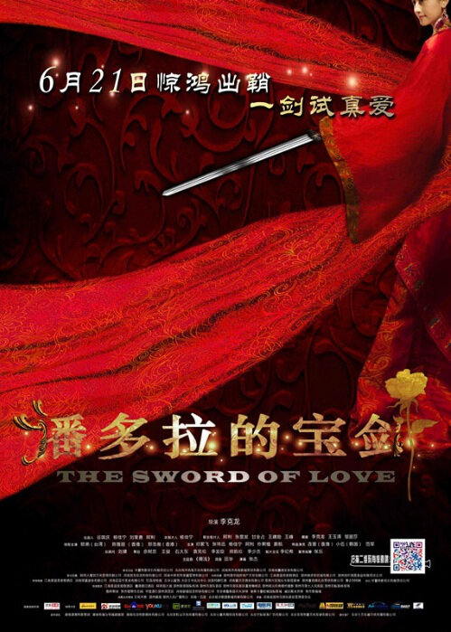 The Sword of Love Movie Poster, 2012
