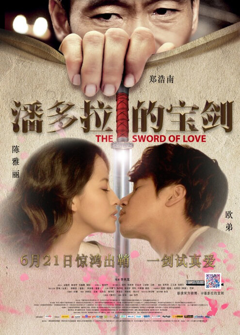 The Sword of Love Movie Poster, 2012, Allie Chan