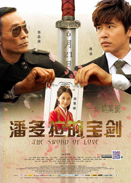 The Sword of Love Movie Poster, 2012, Eddy Ou