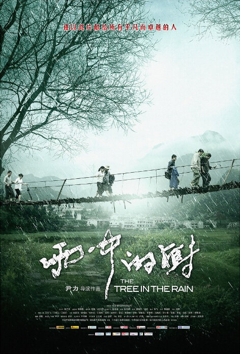 The Tree in the Rain Movie Poster, 2012