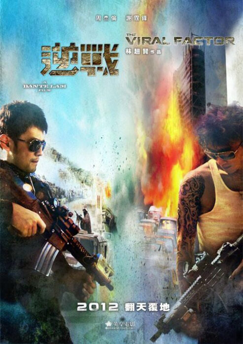The Viral Factor Movie poster, 2012 Chinese Action Movie