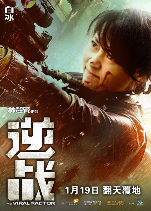 The Viral Factor Movie poster, 2012, Bai Bing