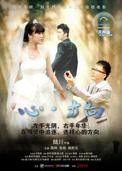 The Way of the Heart Movie Poster, 2012