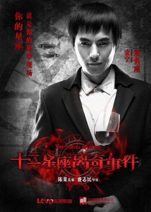 photos from the zodiac mystery 2012 movie poster 10