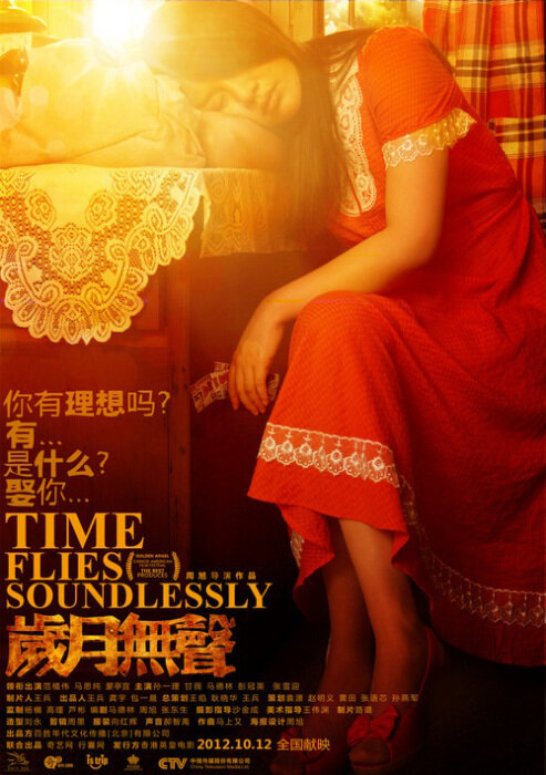 Time Flies Soundlessly Movie Poster, 2012