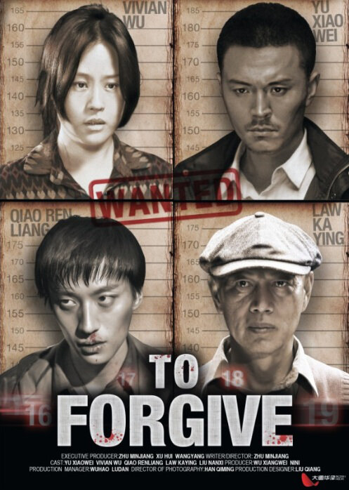 To Forgive Movie Poster, 2012, Kimi Qiao