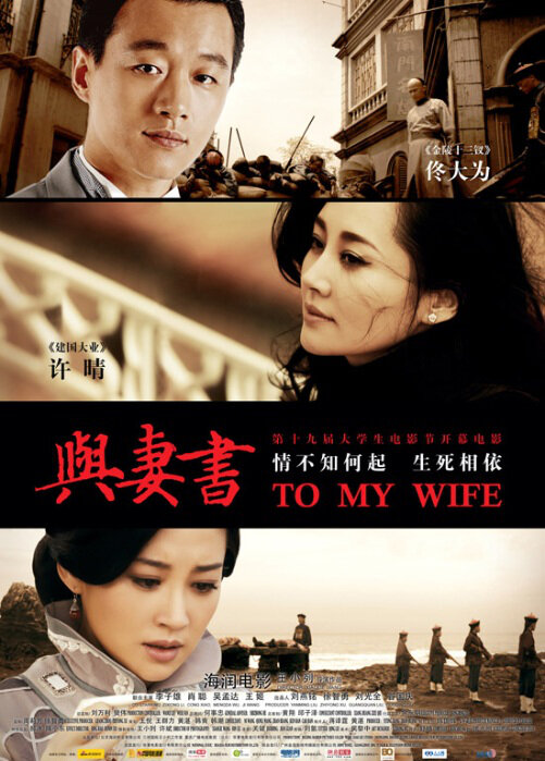 To My Wife Movie Poster, 2012