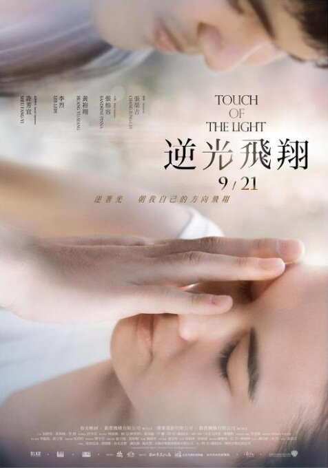 Touch of the Light Movie Poster, 2012