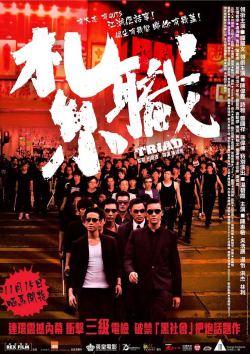 Triad Movie Poster, 2012, Hong Kong