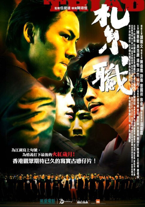 Triad Movie Poster, 2012