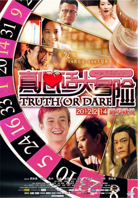 Truth or Dare Movie Poster, 2012 Chinese Romantic Comedies