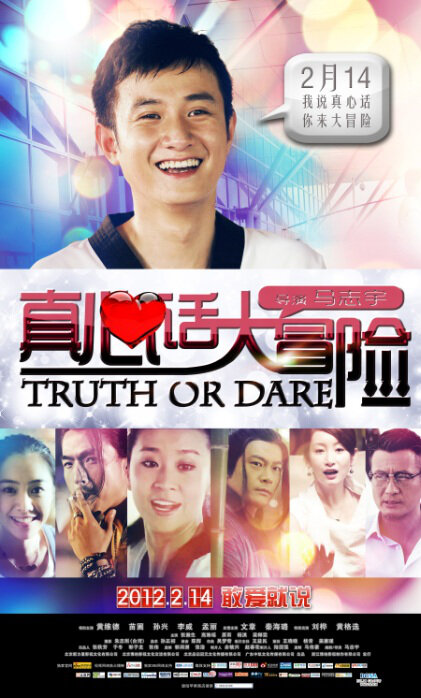Truth Or Dare 2012 Full Movie Online
