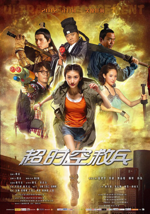 Ultra Reinforcement Movie Poster, 2012 Kung Fu Movies