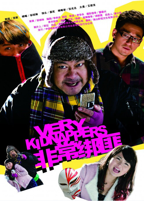 Very Kidnappers Movie Poster, 2012