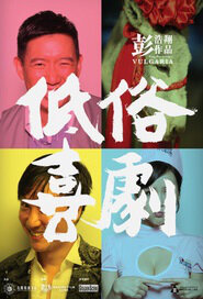 Vulgaria Movie Poster, 2012 Hong Kong film