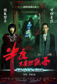 Who in the Mirror Movie Poster, 2012 Most Popular Chinese Horror Movie