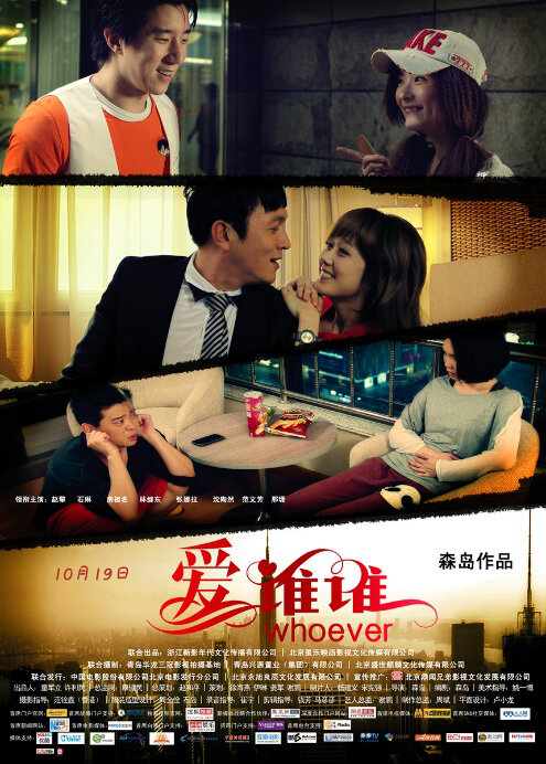 Whoever Movie Poster, 2012