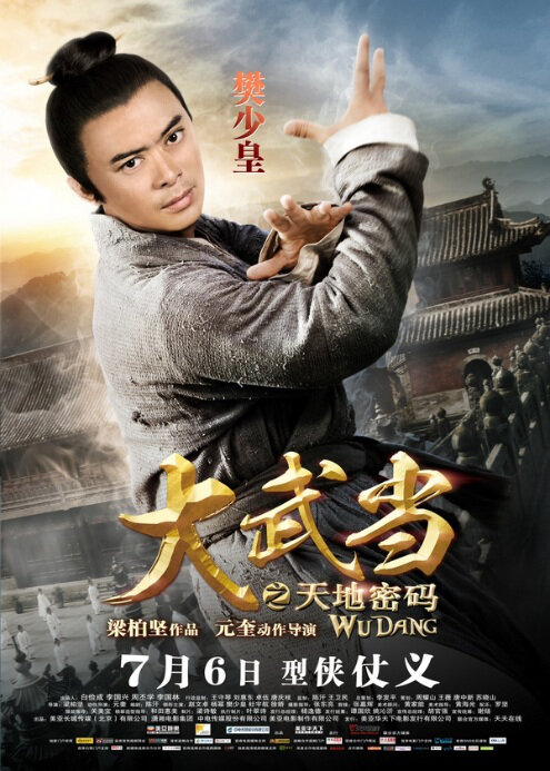 Wudang 2 movie