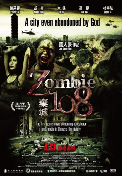 Zombie-108 Movie Poster, 2012 fantasy movies