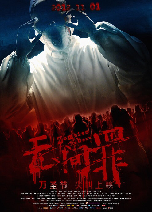 Zombies Reborn Movie Poster, 2012