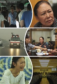 1 Minute 16 Seconds Movie Poster, 2013 Chinese film