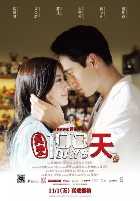 100 Days Movie Poster, 2013 Taiwan Movies