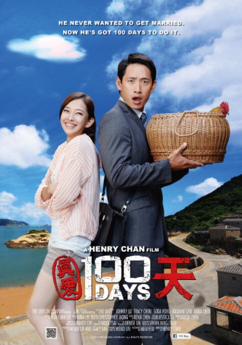 100 Days Movie Poster, 2013, Johnny Lu