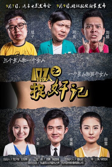 107 Partners Movie Poster, 2013