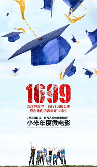 1699 Movie Poster, 2013 Chinese film