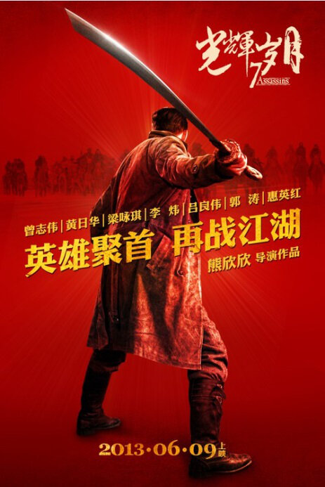 7 Assassins Movie Poster, 2013 action movie