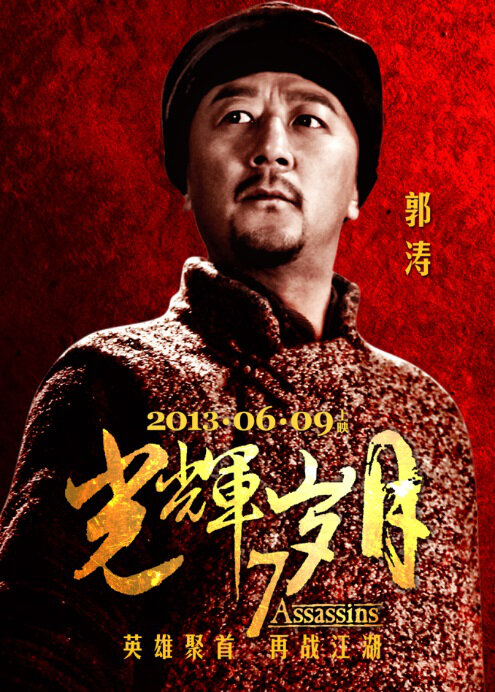7 Assassins Movie Poster, 2013, Guo Tao