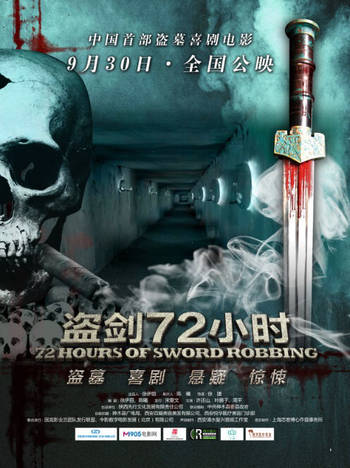 72 Hours of Sword Robbing Movie Poster, 2013