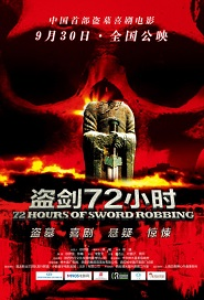 72 Hours of Sword Robbing Movie Poster, 2013 Chinese film