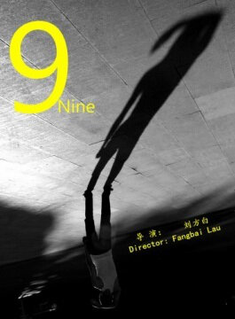 9nine Movie Poster, 2013