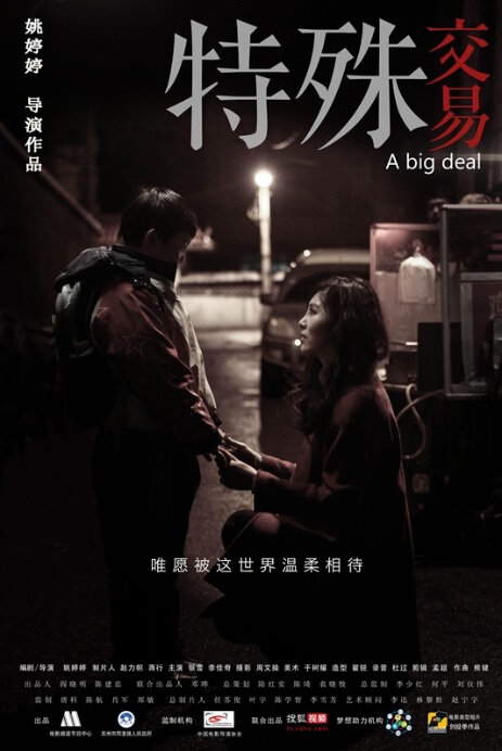 A Big Deal Movie Poster, 2013 Chinese film