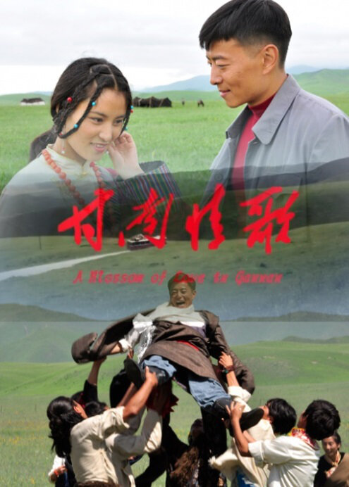 A Blossom of Love in Gannan Movie Poster, 2013 Chinese film