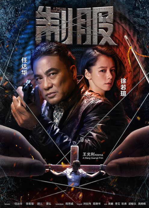 A Chilling Cosplay Movie Poster, 2013 chinese movie