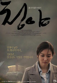 A Clear Night Movie Poster, 2013 film