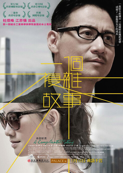 A Complicated Story Movie Poster, 2013, Jacky Cheung Hok-Yau