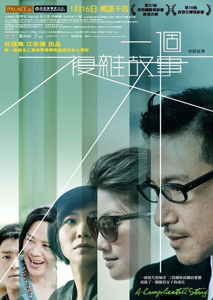 A Complicated Story Movie Poster, 2013