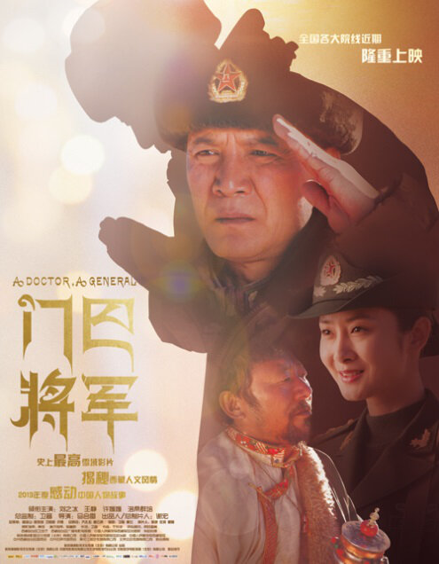 A Doctor, A General Movie Poster, 2013