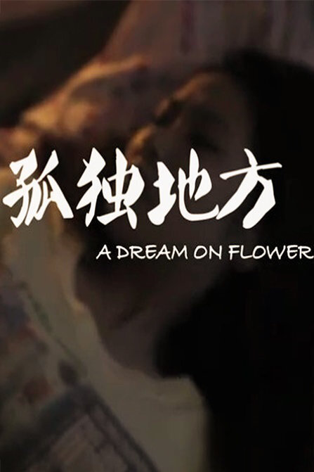 A Dream on Flower Movie Poster, 2013