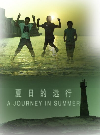 A Journey in Summer Movie Poster, 2013 Chinese film