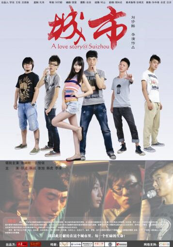 A Love Story @ Suizhou Movie Poster, 2013