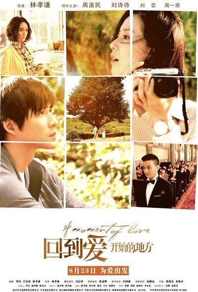 A Moment of Love Movie Poster, 2013