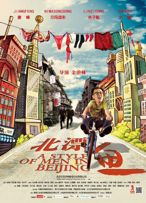 A Style of Men in Beijing Movie Poster, 2013