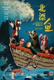 A Style of Men in Beijing Movie Poster, 2013 Chinese film
