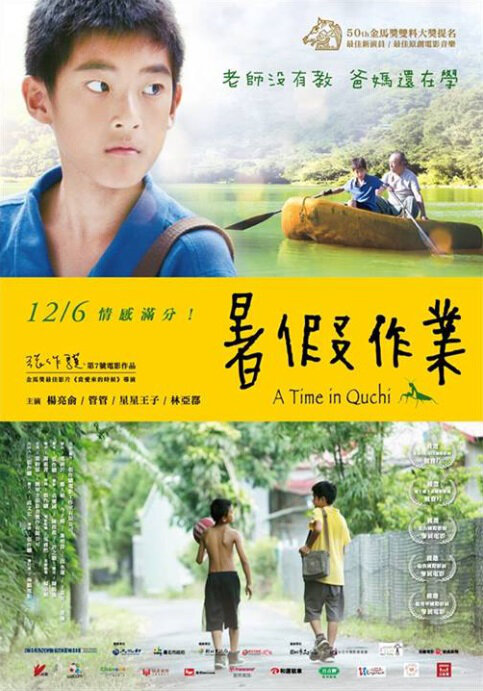 A Time in Quchi Movie Poster, 2013