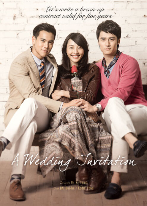 A Wedding Invitation Movie Poster, 2013